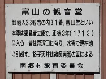 富山堂 御蔵入三十三観音
