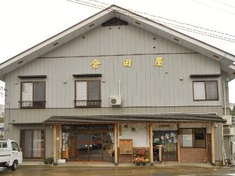 倉田屋旅館