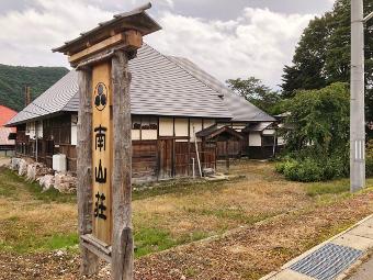 南会津町 永田 コスプレ